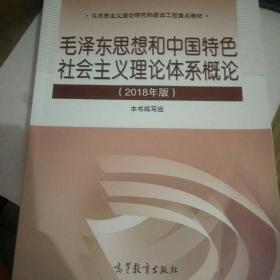 毛浙东思想和中国特色社会主义理论体系概论2018年版