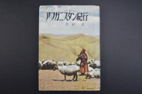 《阿富汗纪行》1册 岩村忍编辑 朝日新闻社出版 讲述 岩村忍在游经阿富汗地区时所见 详细记录了 游牧民 及其所生活的地方 草原 等景象 并内附阿富汗地区全图 1955年
