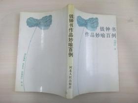 钱钟书作品妙喻百例  河北人民出版社1992年 32开平装