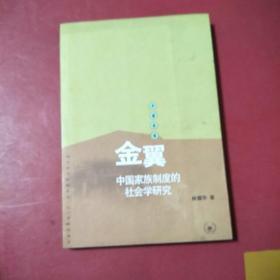 金翼:中国家族制度的社会学研究