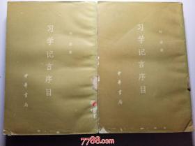 叶适:习学记言序目(上下册)中华书局1977年一版一印