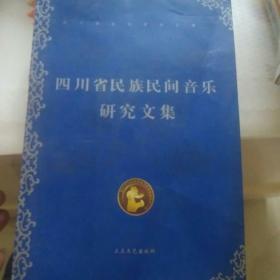 四川省民族民间音乐研究文集,厚800页,