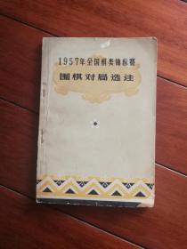 1957年全国棋类锦标赛围棋对局选注