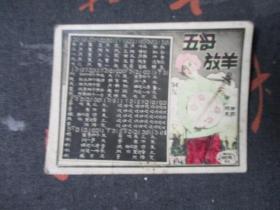 1962年歌曲小卡片【杭州湖滨】【五哥放羊】