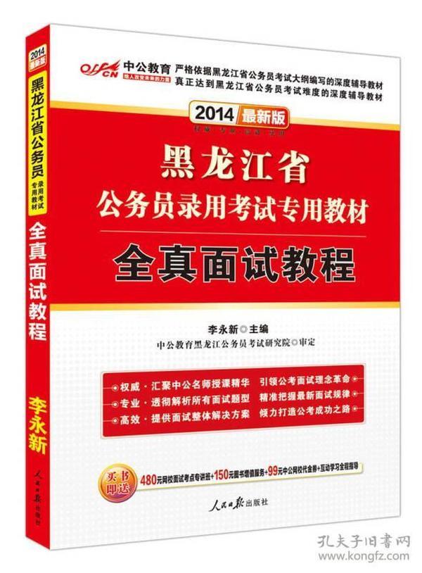 中公教育·2014黑龙江省公务员录用考试专用教材:全真面试教程(新版)