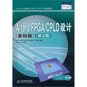 Altera FPGA/CPLD设计