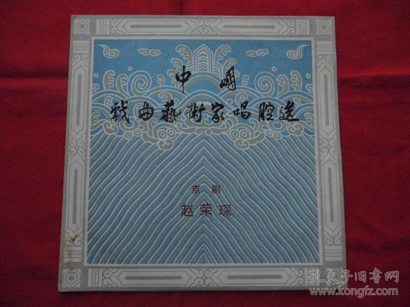 【中国戏曲艺术家唱腔选】===大黑胶唱片。京剧【赵荣琛】。全新未用。十品.