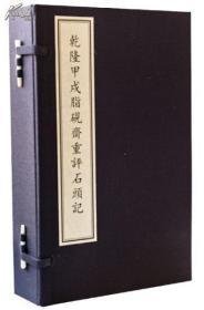 乾隆甲戌脂砚斋重评石头记(宣纸线装,1函5册)