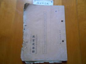 『南京博物院旧档』1947年国立中央博物院施工合同一件,杭立武等签署