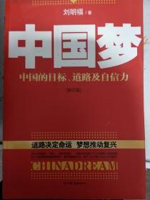 《特价!》中国梦:中国的目标、道路以及自信力 修订版9787505726642