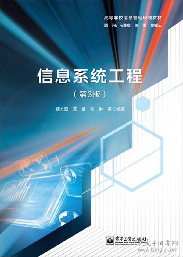 信息系统工程(第3版)