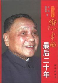 邓小平的最后20年