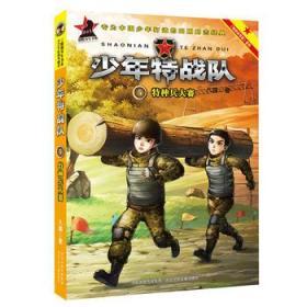 少年特战队5:特种兵大赛