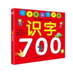 入学准备全方案——识字700例