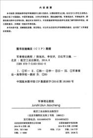 """军事理论教程/高等职业教育""""十二五""""规划教材"""