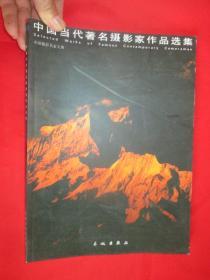 中国当代著名摄影家作品选集   (刘永澄签名赠本)    大16开