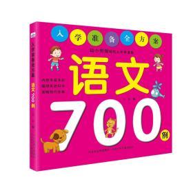 入学准备全方案——语文700例