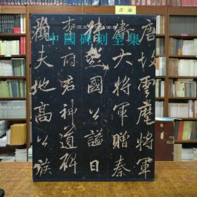 中国碑刻全集(5)唐  一版一印
