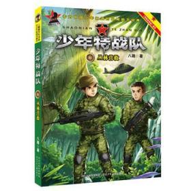 少年特战队6:丛林营救