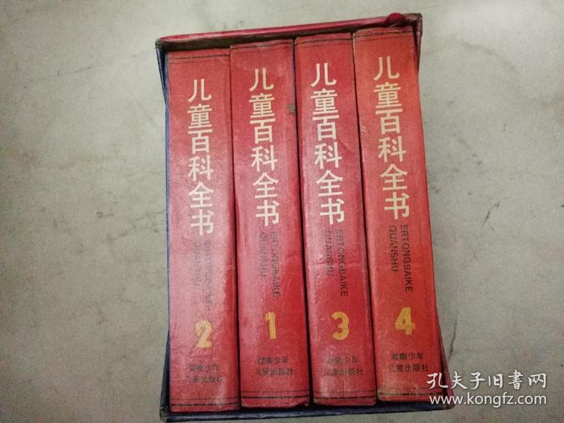 儿童百科全书 不列颠版(全四册)