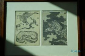 16开木版画 北斎漫画之 龙蛇 双幅对附框 葛饰北斋浮世绘原品