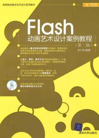 Flash动画艺术设计案例教程(附光盘第2版高等院校数字艺术设计系列教材) 正版 安小龙 9787302221524 清华大学出版社 正品书店