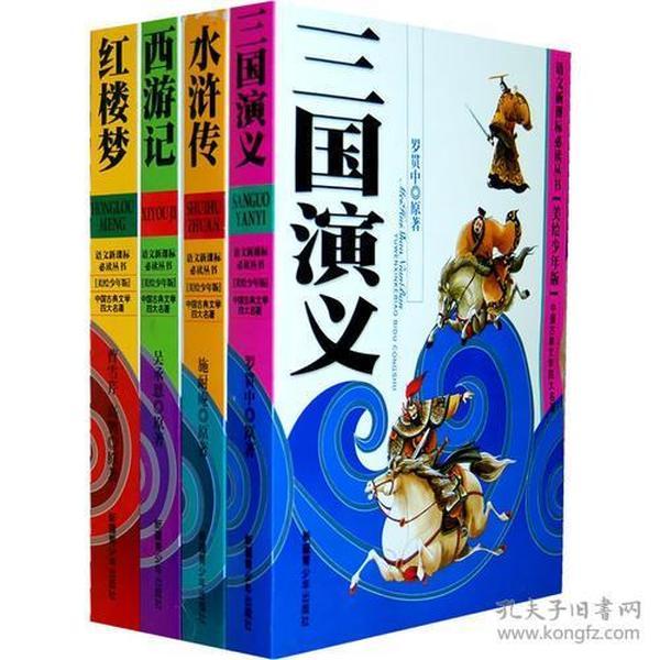 语文新课标必读丛书:红楼梦