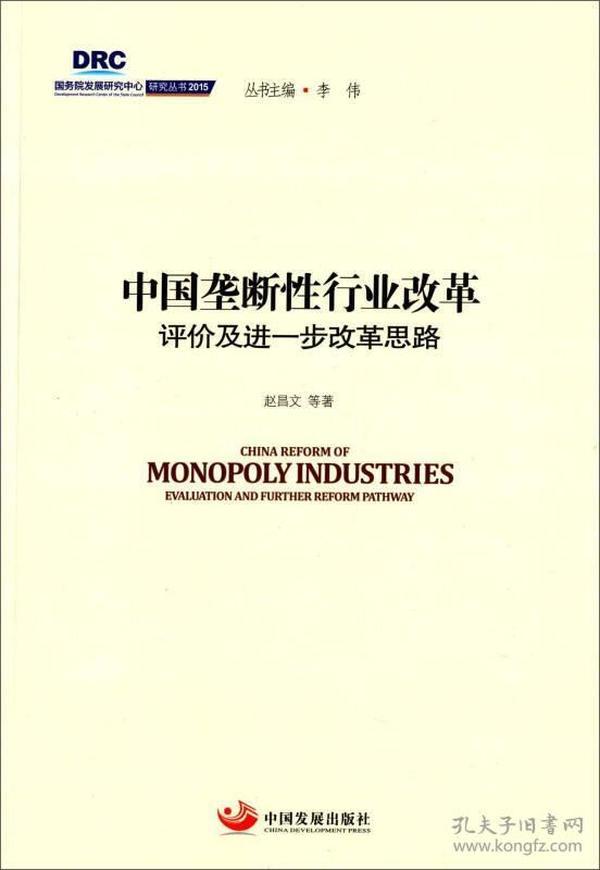 中国垄断性行业改革 评价及进一步改革思路