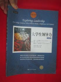 大学生领导力(第3版)   (大16开)