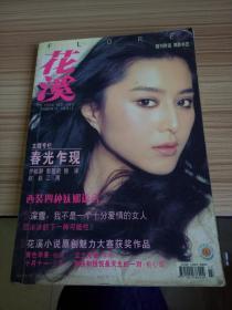 花溪 2004.3