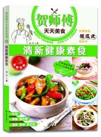 贺师傅天天美食-清新健康素食