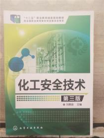 化工安全技术(第三版)