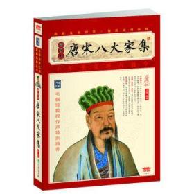 家藏四库系列:唐宋八大家集(插图本)