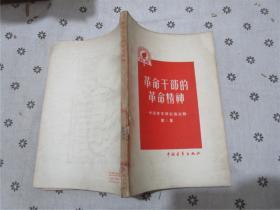 革命干部的革命精神·中国青年报社论选辑第1集