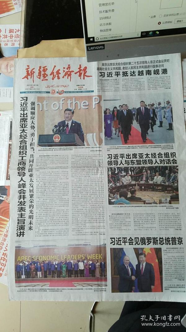 新疆经济报  2017年11月11日 习近平出席亚太经合组织工商领导人峰会