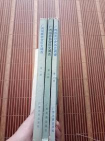 广西瑶族社会历史调查  第一册、第二册、第八册