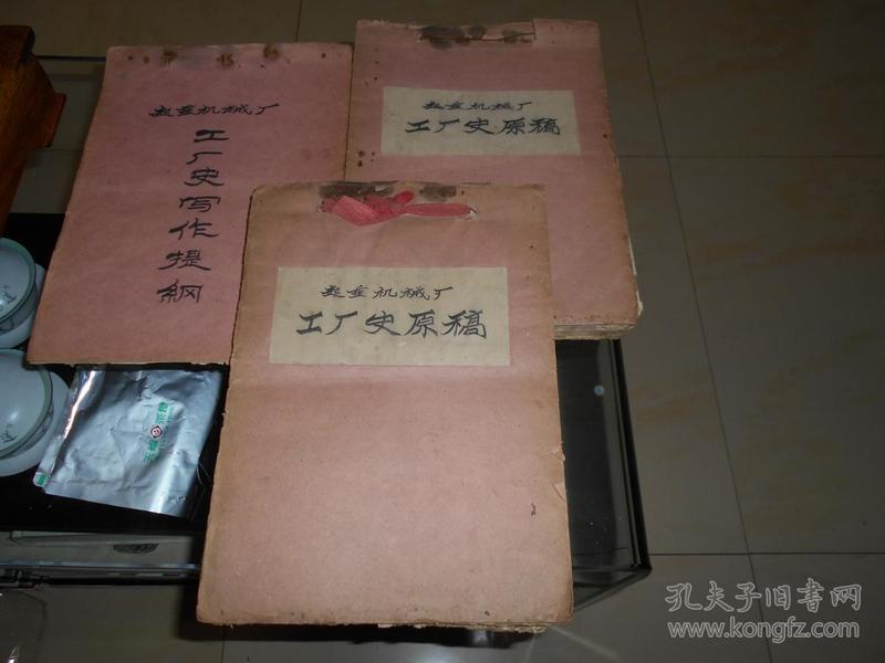 天津起重机械厂厂史 1940年-1959年 三册(写作提纲11页、解放前部分126页、解放后大跃进186页。主要根据老工人个人口述,整理成一个个故事)