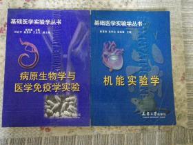 基础医学实验学丛书:病原生物学与医学免疫学实验+机能实验学(两册合售)第一版