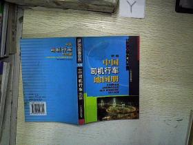 新编中国司机行车地图册'; '';'