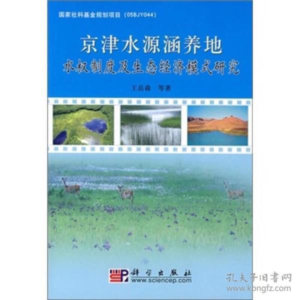 京津水源涵养地水权制度及生态经济模式研究