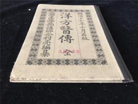 明治17年汉文医传《洋方医传》精装1册全。收录江户时代中后期日本西医十余人,可了解西医科学舶入日本时的一些情况。明治17年铅印。