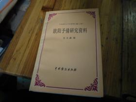 欧阳予倩研究资料(中国现代文学史资料汇编、乙种)