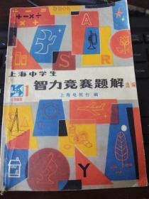 上海中学生智力竞赛题解