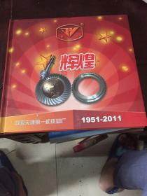 辉煌中国天津第一机床总厂邮票纪念册