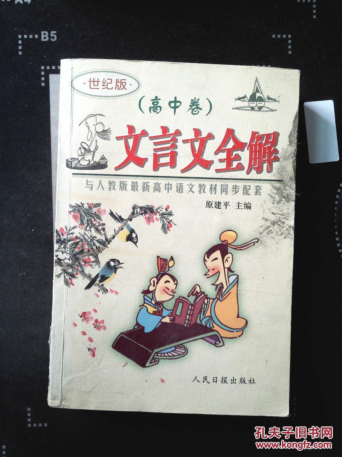 文言文全解:高中卷高中版2015世纪录取分数线南京图片