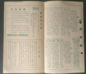 建国初期中国旅行社上海分社版《镇江扬州胜概3旅行日团》组团广告宣传单