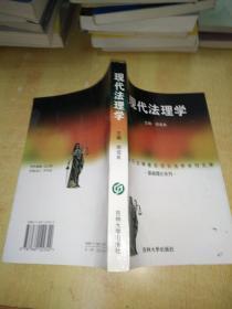 现代法理学(郑成良)