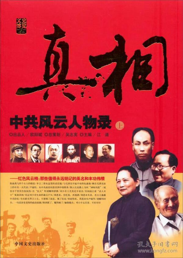 文史博览·真相:中共风云人物录(上)