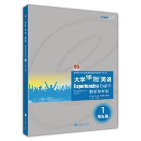 大学体验英语教学参考书1(第3版)