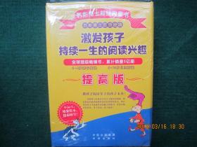 苏斯博士超经典童书-全8册-提高版(全新未开封)